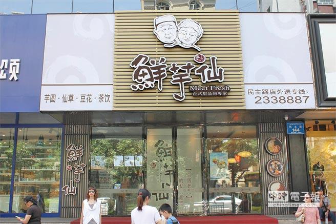 鲜芋仙在大陆正港的招牌和商标。(鲜芋仙提供)